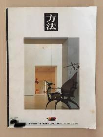 方法 杂志 1998年4月 总第79期