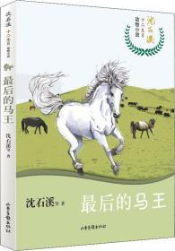 最后的马王/沈石溪十二生肖动物小说