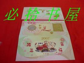 24K镀金生肖贺卡镂空方章一枚 镀银梅花型生肖纪念章一枚 2007