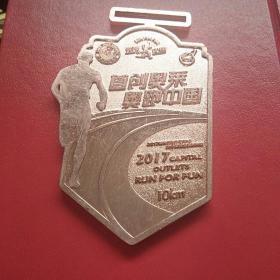 2017奥林匹克体育中心 大众路跑全国系列赛纪念章