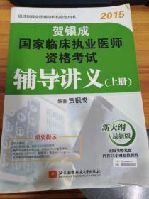 贺银成2015国家临床执业医师资格考试辅导讲义(上册 新大纲最新版)