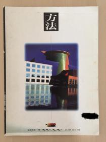 方法 杂志 1998年9月 总第84期