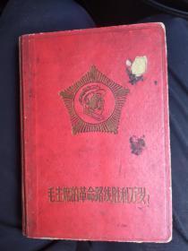 毛主席的革命路线胜利万岁 日记本 笔记本 写满学习笔记