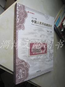 中国人民币收藏图录(2013年版)