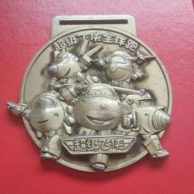 2017 奥飞娱乐 超级飞侠全球跑纪念铜章