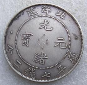 光绪元宝北洋造34年库平七钱二分银元