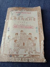 民國二十八年商務版《復興算術教科書》初小第五冊全!