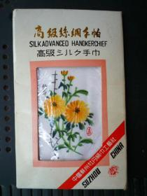 七十年代高级丝绸手帕一件、【秋菊】绣花图案(原包装未开封、28x28cm)