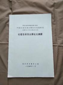 《中国东南沿海赤潮发生机理研究~ 论著目录及主要论文摘要》