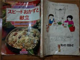 原版日本日文菜谱  5-30分でできる  スビ―ドおかずと献立 主妇の友社 昭和54年1979年 大16开平装