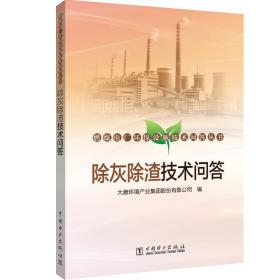 燃煤电厂环保设施技术问答丛书除灰除渣技术问答