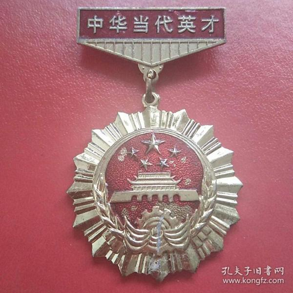 中华当代英才奖章