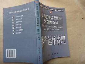中国企业管理科学案例库教程.生产运作管理  本册主编杨立君签名赠送本
