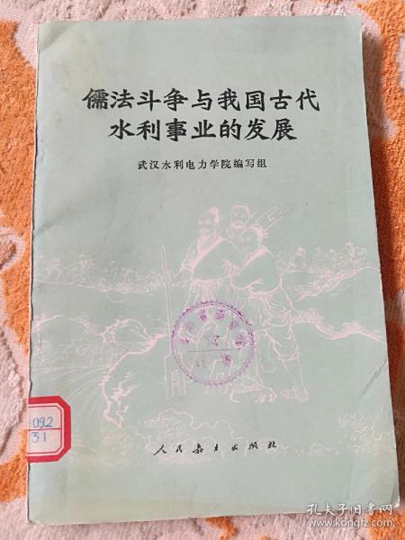 儒法斗争与我国古代水利事业的发展(一版一印)