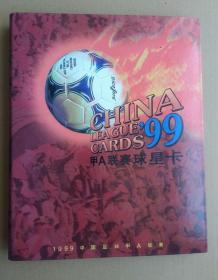 1999中国足球甲A联赛球星卡 (111张全)