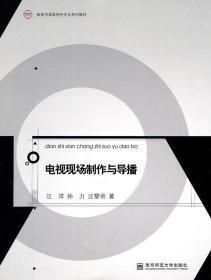 电视现场制作与导播南京师范大学出版社9787565103018
