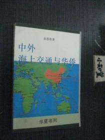 余思伟签赠本 中外海上交通与华侨