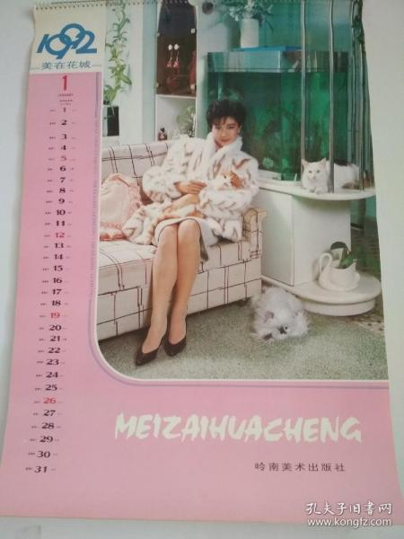 ������1992骞寸�濂�