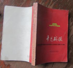 十月战歌,全国征歌选集,1977年5月
