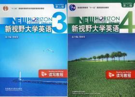 新视野大学英语 3+4  读写教程(第二版) 郑树棠 总主编 9787560072982