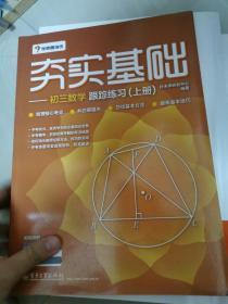 学而思 初中数学:夯实基础:初三数学跟踪练习(上册)