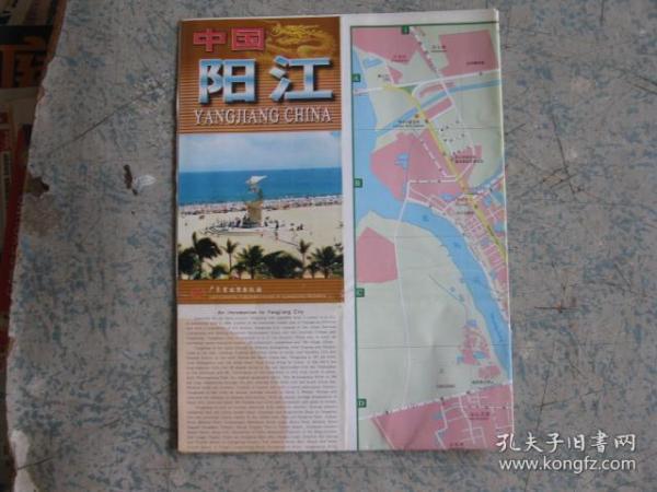 《中国阳江》地图