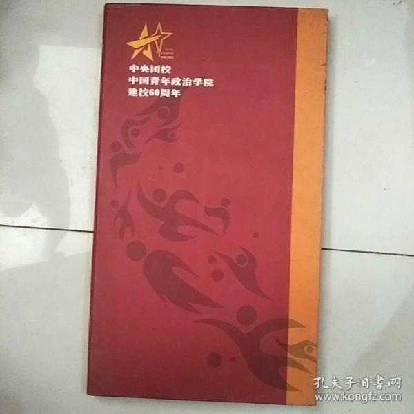中央團校中國青年政治學院建校60周年(小型光盤)