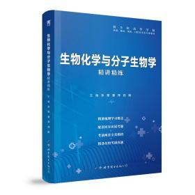 生物化学与分子生物学全国医学院校教材配套精讲精练本科临床医学教材配套用书