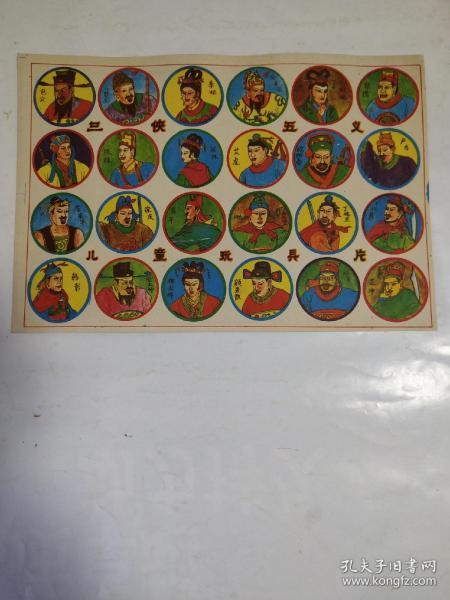 啪嘰三俠五義兒童玩具片