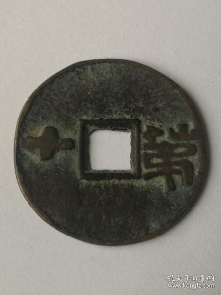 第十 战国铜钱