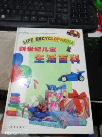 新世纪儿童生活百科