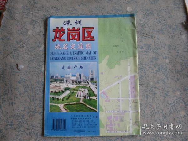 深圳《龙岗区地名交通图》