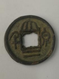 大泉二千 铜钱