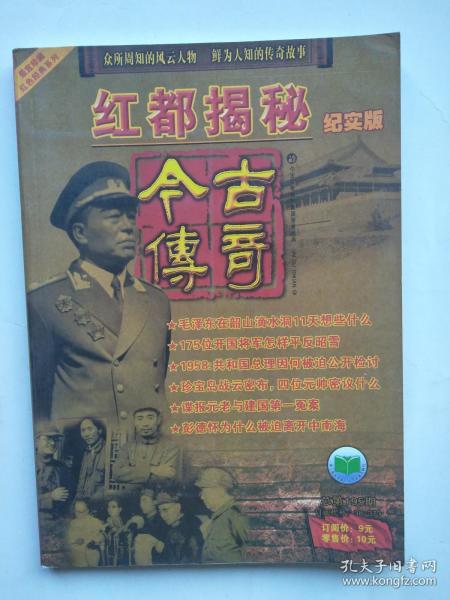 红都揭秘(今古传奇.纪实版2006-10) 【总第195期】