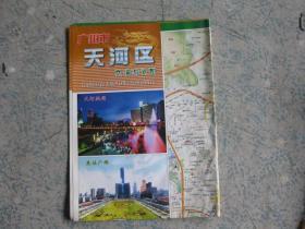 广州市《天河区交通游览图》