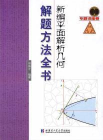 新编平面解析几何解题方法全书:专题讲座卷