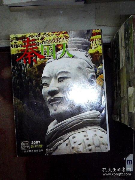 秦国人 2007 创刊号.