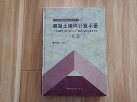 混凝土结构计算手册(第三版)