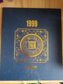 1999纪念月份牌:24K镀金12生肖(1999拉萨第六届民运会)