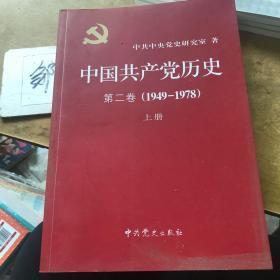 中国共产党历史第二卷上册
