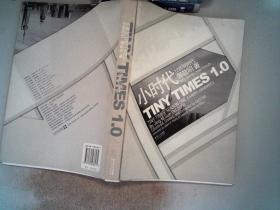 小时代1.0折纸时代