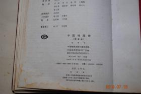中国地图册(塑套本。1990年第七版第28次印刷)【其中有,中国在世界上的位置。沪宁杭地区。珠江三角洲。成渝地区。及各个省市区,等】