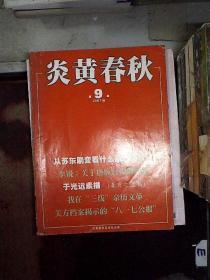 炎黄春秋 2007 9