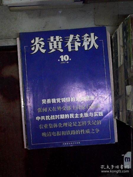 炎黄春秋2007 10