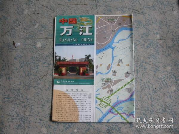 东莞《中国万江》地图