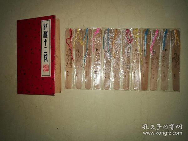 红楼梦金陵十二钗香木书签一套