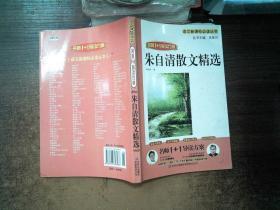 朱自清散文集 名师1+1导读方案