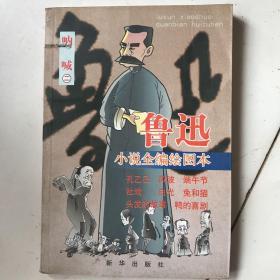 鲁迅小说全编绘图本