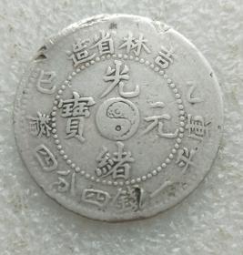 吉林省造乙巳光绪元宝库平一钱四分四厘