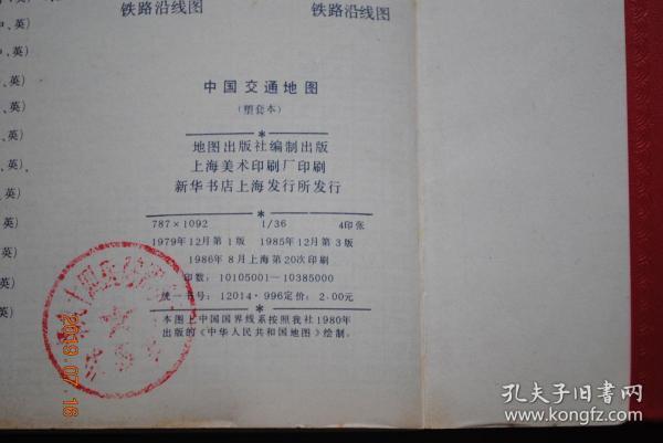 中国交通图册(塑套本,1985年第三版,1986年第20次印刷)【其中有:铁路交通。公路交通。水上交通。民航。及各个省市区,及省会城市,旅游常识。长江主要港口间里程表。等】